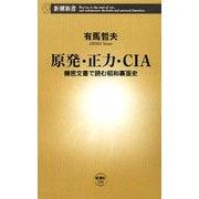 原発・正力・CIA―機密文書で読む昭和裏面史(新潮新書) [新書]