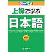 テーマ別 上級で学ぶ日本語 改訂版 [単行本]