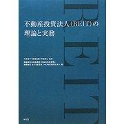 不動産投資法人(REIT)の理論と実務 [単行本]