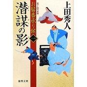 潜謀の影―お髷番承り候〈1〉(徳間文庫) [文庫]
