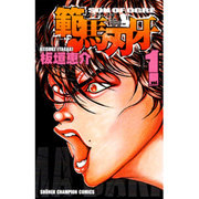 範馬刃牙 1(少年チャンピオン・コミックス) [コミック]