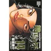 範馬刃牙 14(少年チャンピオン・コミックス) [コミック]