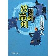 波濤剣―将軍家見聞役元八郎〈4〉 新装版 (徳間文庫) [文庫]