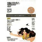 西鶴と浮世草子研究〈第4号〉特集・性愛 [単行本]