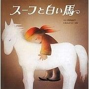 スーフと白い馬―モンゴル民話より [絵本]
