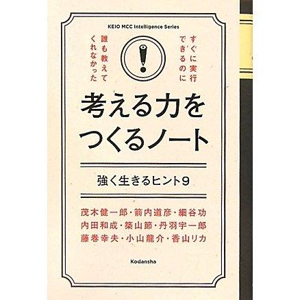 考える力をつくるノート―強く生きるヒント9(KEIO MCC Intelligence Series) [単行本]