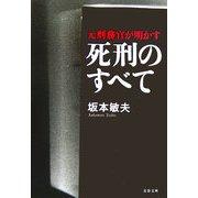 死刑のすべて―元刑務官が明かす(文春文庫) [文庫]