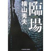 臨場(光文社文庫) [文庫]