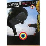 大科学実験DVD-Book空飛ぶクジラ