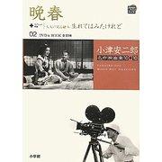 小津安二郎名作映画集10+10〈02〉晩春+大人の見る繪本 生れてはみたけれど(小学館DVD BOOK)