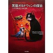 黒猫オルドウィンの探索―三びきの魔法使いと動く要塞 [単行本]
