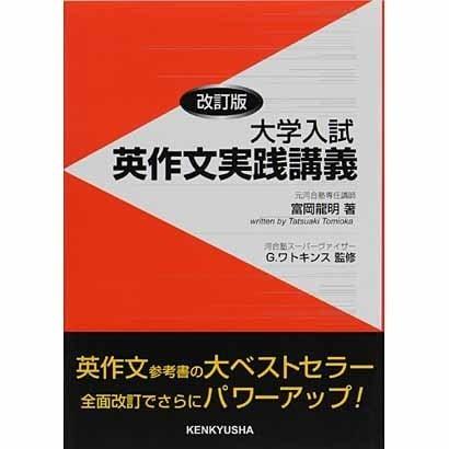 大学入試 英作文実践講義 [単行本]