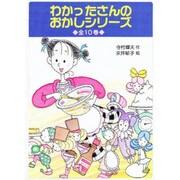 わかったさんのおかしシリーズ 全10巻セット [全集叢書]