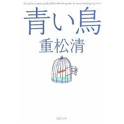 青い鳥(新潮文庫) [文庫]