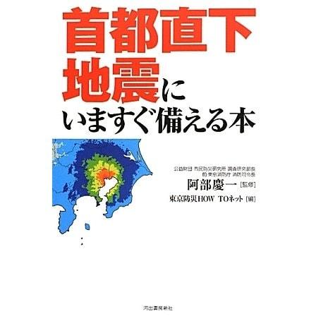 首都直下地震にいますぐ備える本 [単行本]