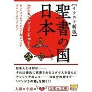 イラスト新版 聖書の国・日本(5次元文庫) [文庫]