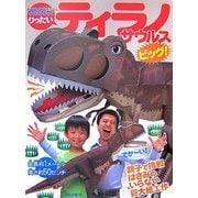 りったいティラノサウルス ビッグ!(小学館の図鑑NEOのクラフトぶっく) [単行本]