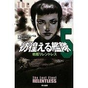 彷徨える艦隊〈5〉戦艦リレントレス(ハヤカワ文庫SF) [文庫]