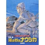風の谷のナウシカ 7巻セット トルメキア戦役バージョン [コミック]