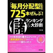 「毎月分配型ファンド」725本ぜんぶ!儲ランキング&大診断 [単行本]