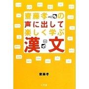 齋藤孝の声に出して楽しく学ぶ漢文 [単行本]