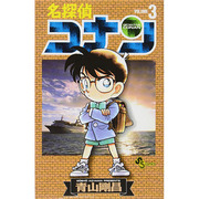 名探偵コナン<3>(少年サンデーコミックス) [コミック]