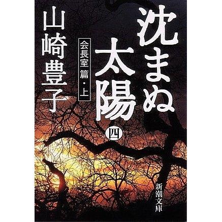 沈まぬ太陽〈4〉会長室篇(上)(新潮文庫) [文庫]