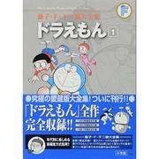 ドラえもん 1(藤子・F・不二雄大全集) [コミック]