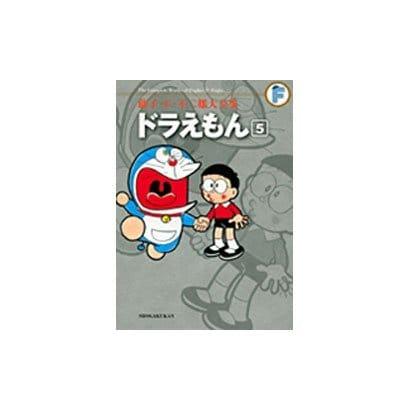 藤子・F・不二雄大全集 ドラえもん<5>(てんとう虫コミックス(少年)) [コミック]