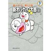 藤子・F・不二雄大全集 新オバケのQ太郎<2>(てんとう虫コミックス(少年)) [コミック]