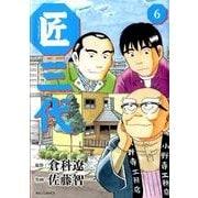匠三代 6(ビッグコミックス) [コミック]
