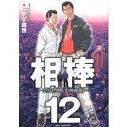 相棒 12-たった二人の特命係(ビッグコミックス) [コミック]