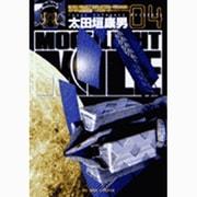 MOONLIGHT MILE<4>(ビッグ コミックス) [コミック]