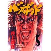 バガボンド(5)(モーニング KC) [コミック]