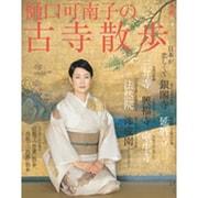 樋口可南子の古寺散歩-日本が恋しくて(和樂ムック) [ムックその他]