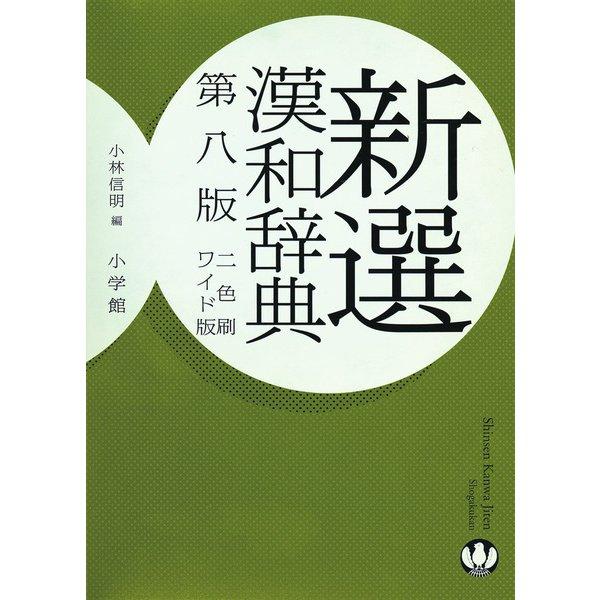 新選漢和辞典 ワイド版 第八版 [事典辞典]