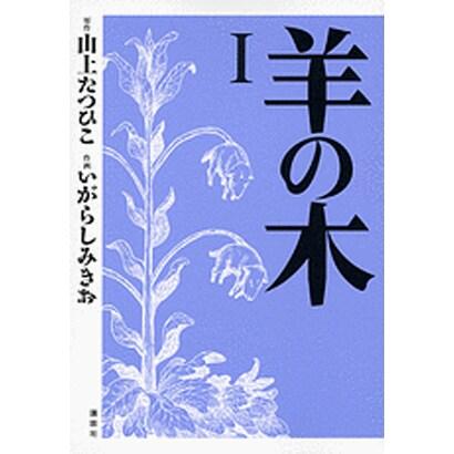 羊の木 1(イブニングKC) [コミック]
