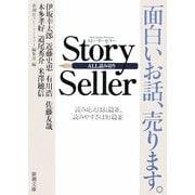 Story Seller(新潮文庫) [文庫]