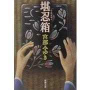 堪忍箱 改版 (新潮文庫) [文庫]