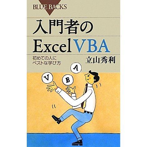 入門者のExcel VBA―初めての人にベストな学び方(ブルーバックス) [新書]