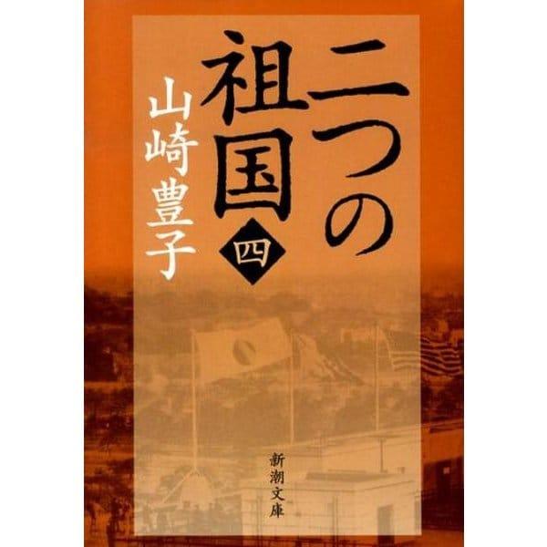 二つの祖国 第4巻(新潮文庫 や 5-48) [文庫]
