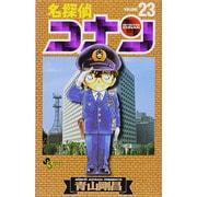 名探偵コナン<23>(少年サンデーコミックス) [コミック]
