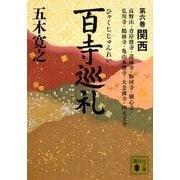百寺巡礼〈第6巻〉関西(講談社文庫) [文庫]