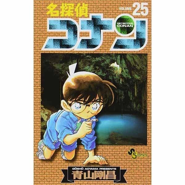 名探偵コナン<25>(少年サンデーコミックス) [コミック]