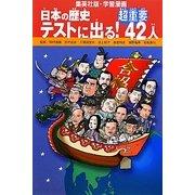 日本の歴史 テストに出る!超重要42人(学習漫画) [全集叢書]