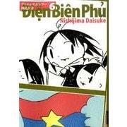 ディエンビエンフー<6>(IKKI COMIX) [コミック]