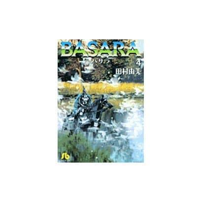 BASARA<4>(コミック文庫(女性)) [文庫]