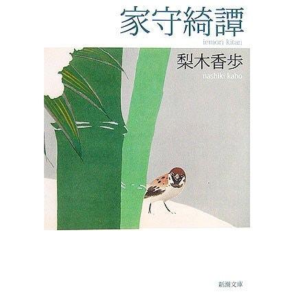 家守綺譚(新潮文庫) [文庫]