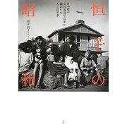 恒子の昭和―日本初の女性報道写真家が撮影した人と出来事 [単行本]
