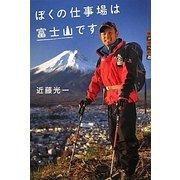 ぼくの仕事場は富士山です(世の中への扉) [単行本]